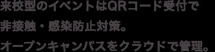 来校型のイベントはQRコード受付で非接触・感染防止対策。オープンキャンパスをクラウドで管理。