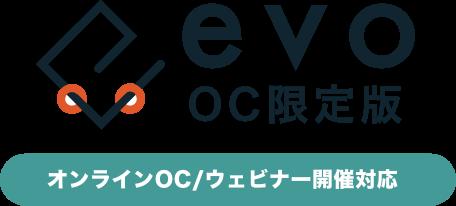 evo - OC限定版